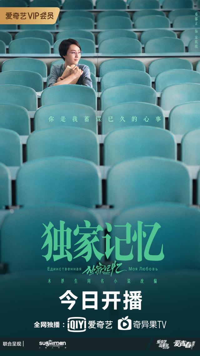 """《独家记忆》心动开播 张超李婷婷""""阿桐慕""""CP甜宠预警"""